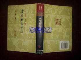 李清照集笺注 精装 中国古典文学丛书 2002年1版1印