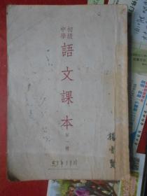 初级中学语文课本 第一册 1952年版1955年印刷
