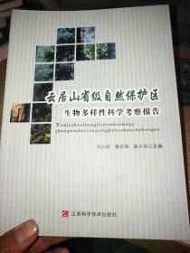 云居山省级自然保护区生物多样性科学考察报告