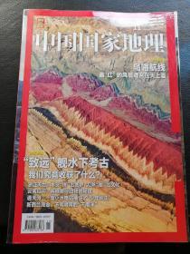 中国国家地理 2018.11