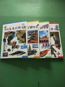 中国儿童百科全书(金卷、木卷、水卷、火卷,全四卷)16开精装