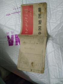 中国地图册 1966