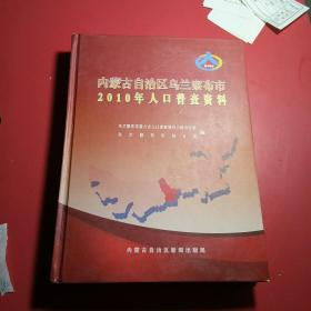 内蒙古自治区乌兰察布市2010年普查资料,精装,597页,印500册