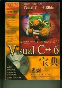 Visual C++ 6宝典