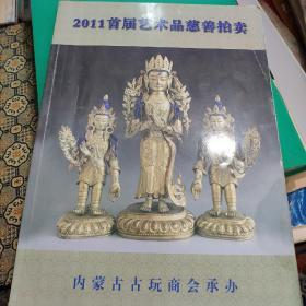 (内蒙古)2011首届艺术品慈善拍卖图录