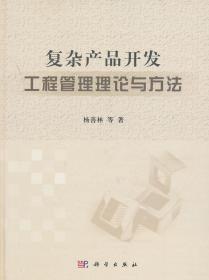 复杂产品开发工程管理理论与方法(精) 正版 杨善林 9787030330727
