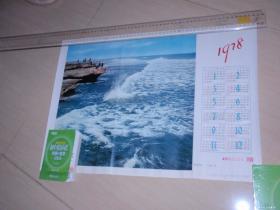 1978年年历《海防线上》53*37.5cm L5