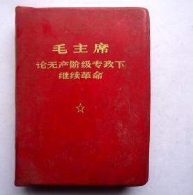 毛主席论无产阶级专政下继续革命  红塑皮,十几页毛主席彩图 69年