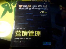 """营销管理  第15版 移动互联网时代的""""营销圣经""""( 彩色版)"""