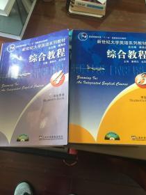综合教程.学生用书.students book.4