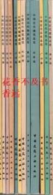 中国近代建筑总览 12册全   中文  1992-1996   南京篇、武汉篇、广州篇、北京篇、厦门篇、沈阳篇、营口篇、济南篇、哈尔滨篇、青岛篇、烟台篇、大连篇