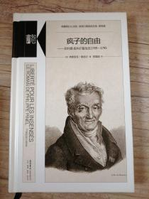 疯子的自由:菲利普•皮内尔医生在1789—1795
