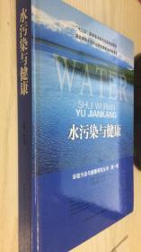 水污染与健康(精)鲁文清