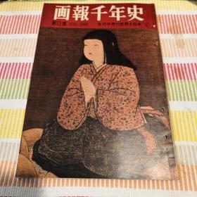《画报千年史 第13集 1232-1268》本集中含亲鸾和尚和镰仓幕府资料