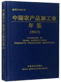 中国农产品加工业年鉴:2017