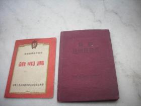 """1958年""""射击三等级运动员证书""""+""""劳动卫国体育制度证明书""""!同一人的2证书"""