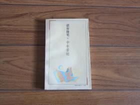 ★谌容随笔-中年苦短(1994年一版一印)