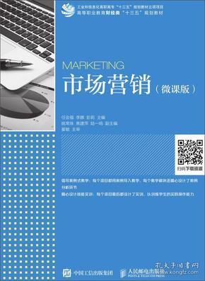 市场营销(微课版)