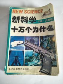 新科学十万个为什么-军事.武器卷