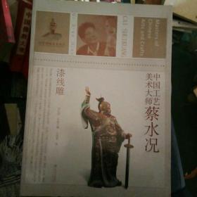 中国工艺美术大师蔡水况:漆线雕