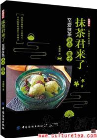 茶书网:《抹茶君来了:至爱抹茶冰点、果子》
