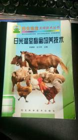 日光温室畜禽饲养技术 李建国 谷子林主编 河北科学技术出版社