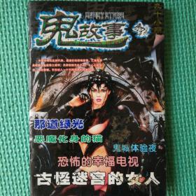 鬼故事系列丛书   第98期   要目:那道绿光\恶魔化身的猎\古怖迷宫的女人/女生宿舍的迷药