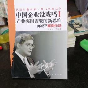 中国企业没戏吗Ⅰ:产业突围需要的新思维