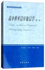 高分辨率层序地层学(第2版)郑荣才、文华国、李凤杰 地质出版社  9787116104617