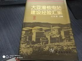 大亚湾核电站建设经验汇编(2)