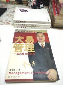 大易管理:中国式管理的真谛