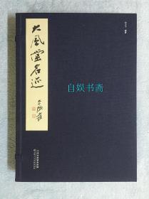 大风堂名迹(一函四册全)