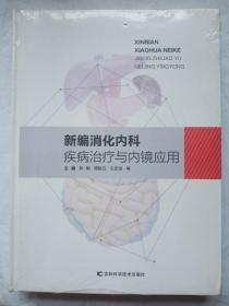 新编消化内科疾病治疗与内镜应用