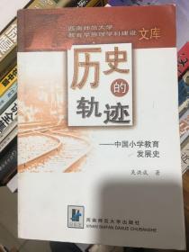 历史的轨迹:中国小学教育发展史