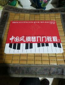 中国风钢琴入门教程:1.3(2册合售)精装