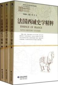 法国西域史学精粹(共3册)