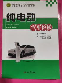 正版 纯电动汽车检修 李恒宾 吉林大学出版社 9787567770379