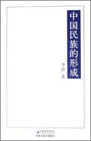 中国民族的形成 9787534370274