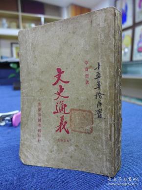 民国图书:《文史通义》章学诚 著 陶乐勤 校点, 上海梁溪图书馆民国十五年十月四版,1926年出版