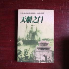 中国近代海战场纪实:天朝之门(大沽口篇)