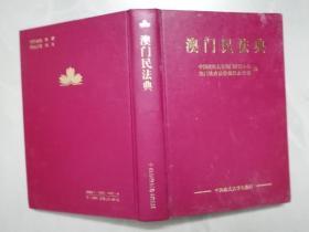 澳门民法典 (精装)
