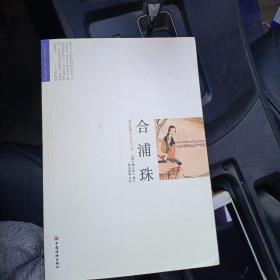 红颜篮颜·古典言情书系:合浦珠