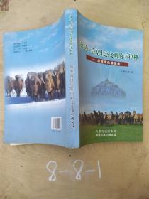 敖包:草原生态文明的守护神