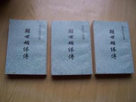 醒世姻缘传***32开.全三册.上海古籍出版社.品相特好【32开--65】
