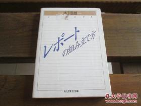 日文原版 レポートの组み立て方 (ちくま学芸文库) 木下是雄 (著)