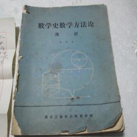附本书作者朱学志书信一封  数学史数学方法论选讲