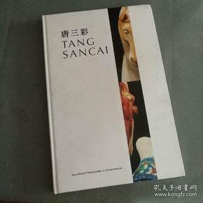 Tang Sancai  唐三彩