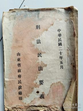 极为罕见的民国早期山东省政府民政厅出版的刑法民法要义