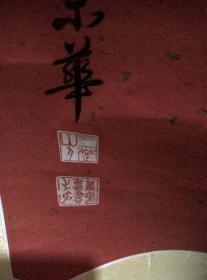 三楚山人萧鸣书法