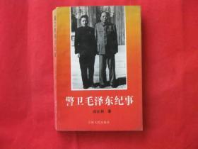警卫毛泽东纪事